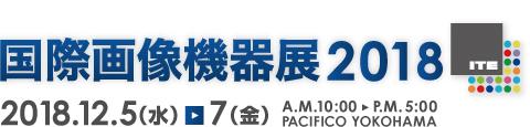 2018国際画像機器展出展のお知らせ