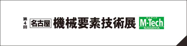 名古屋 ものづくり ワールド 2019出展のお知らせ