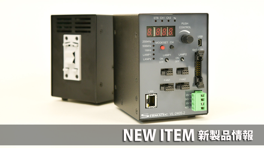 新型コントローラ VL-2405-2発売開始
